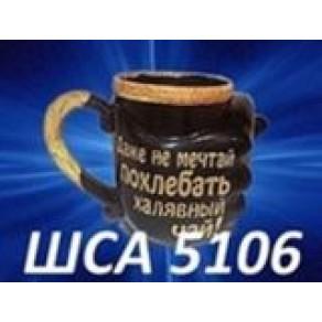 """Чашка """"Прикол-kukish"""", арт. ШСА-5106, 0,35 л"""