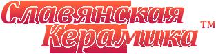 Славянская Керамика